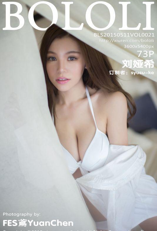 [BoLoli波萝社]2015.05.11 VOL.021 刘娅希 [73+1P/287M]