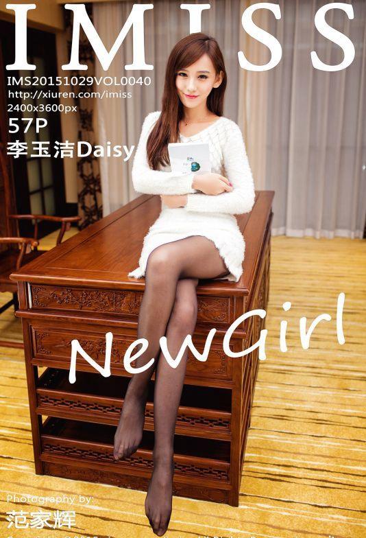 [IMiss爱蜜社]2015.10.29 VOL.040 李玉洁Daisy[51+1P/133M]