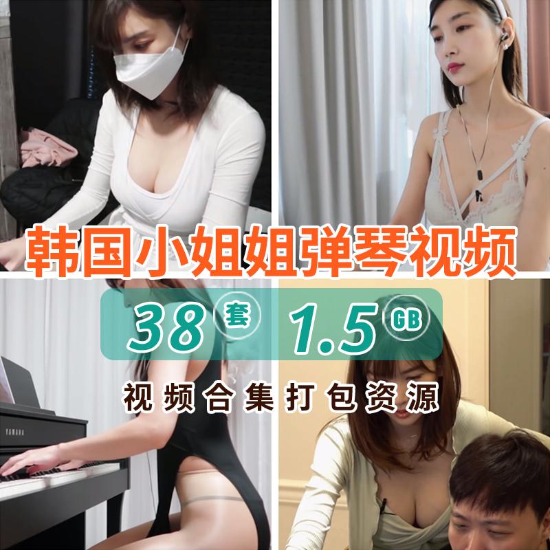 韩国弹钢琴小姐姐写真合集打包[158套][24.76GB][网盘下载]