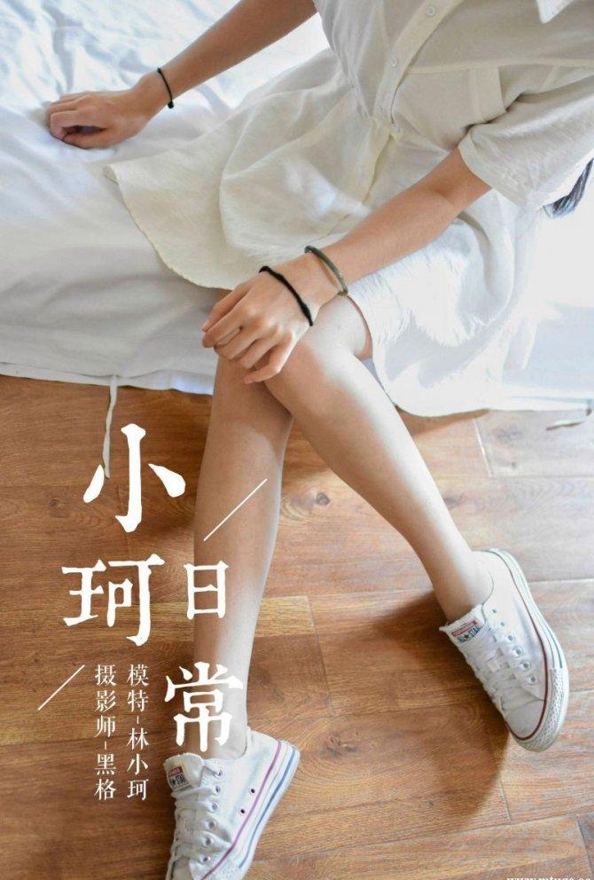 [YALAYI雅拉伊] 2018.06.10 Vol.009 林小珂 [54+1P-296M]