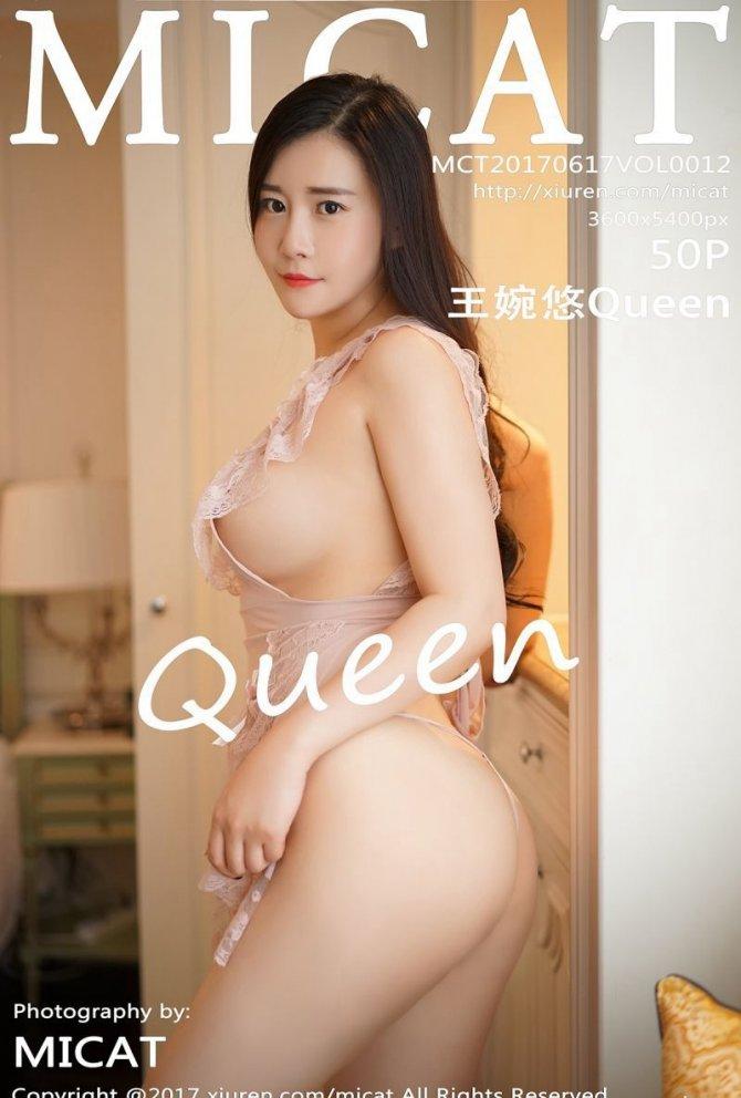 [MICAT猫萌榜] 2017.06.17 Vol.012 王婉悠Queen [50+1P-190M]