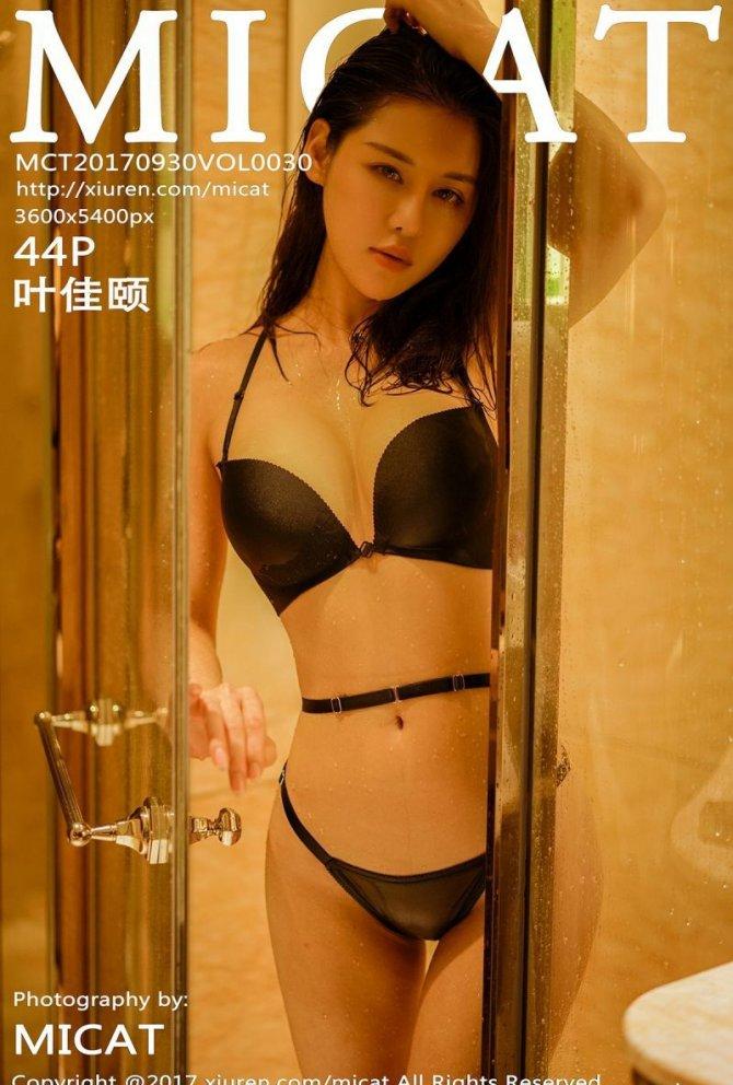 [MICAT猫萌榜] 2017.09.30 Vol.030 叶佳颐 [44+1P-144M]