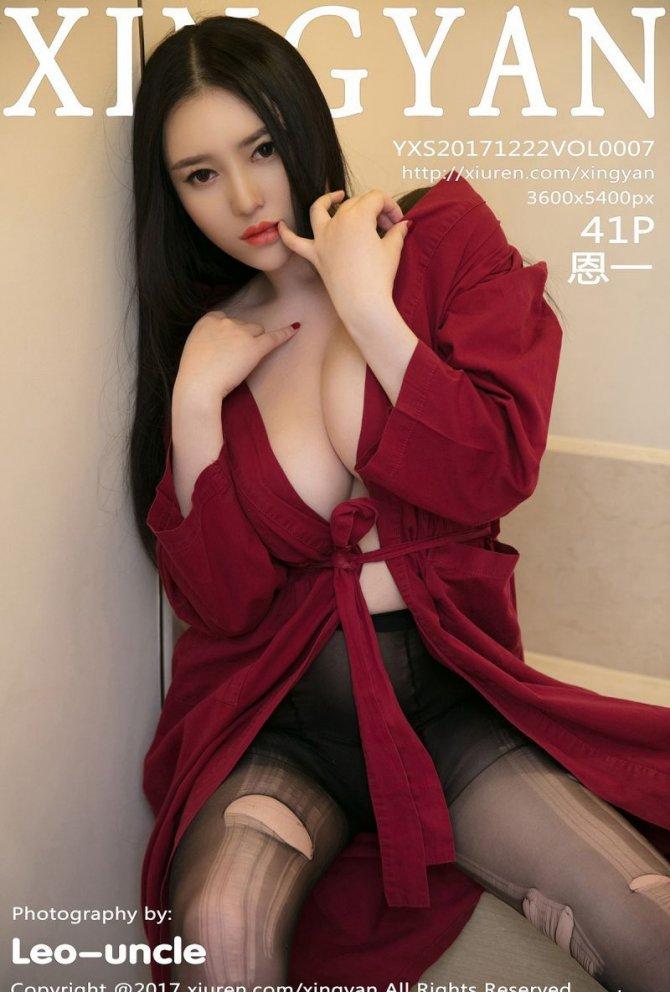 [XINGYAN星颜社] 2017.12.22 Vol.007 恩一 [41+1P-113M]