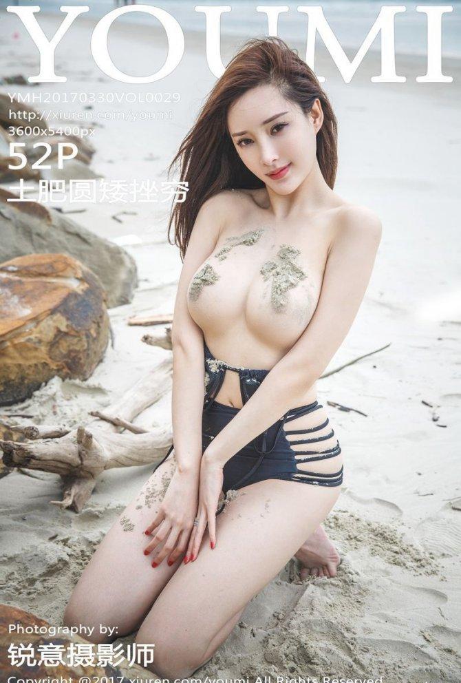 [YOUMI尤蜜荟] 2017.03.30 Vol.029 土肥圆矮挫穷 [52+1P-204M]