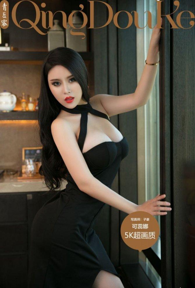 [Qingdouke青豆客] 2017.11.05 可蕊娜 [47+1P-202M]