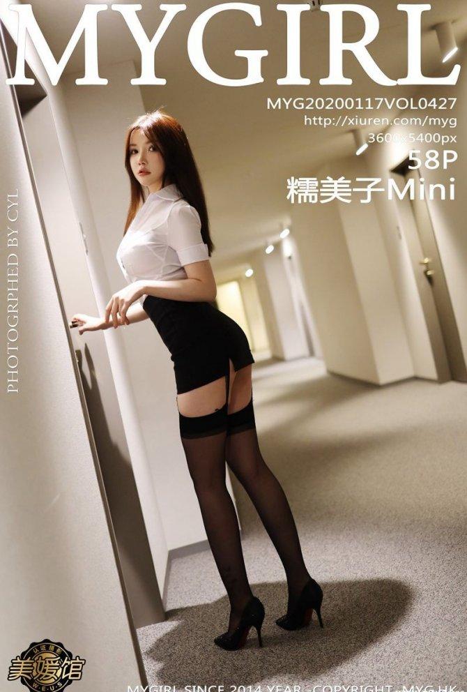 [MyGirl美媛馆] 2020.01.17 VOL.427 糯美子Mini [58+1P-119M]