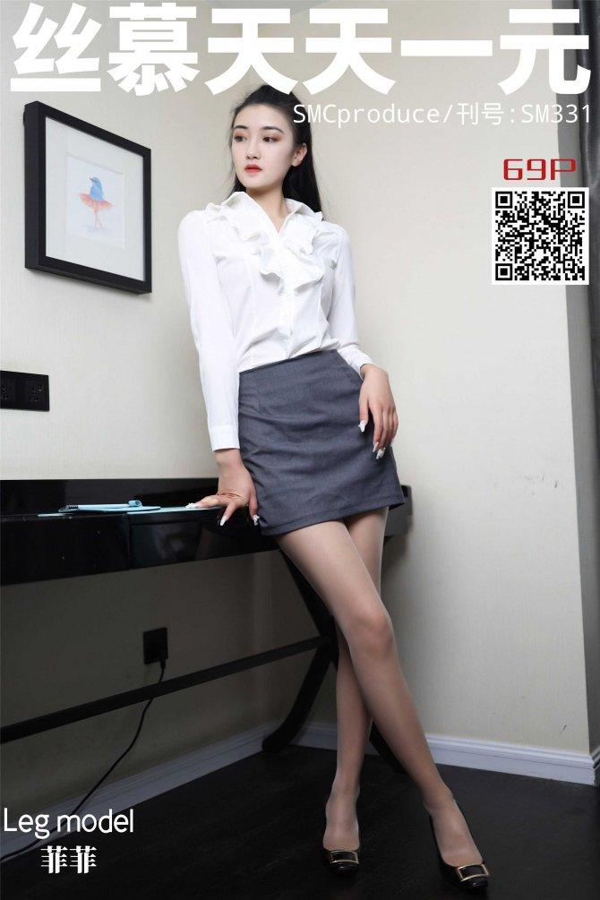丝慕写真 SM331 菲菲《24h营业的秘书》