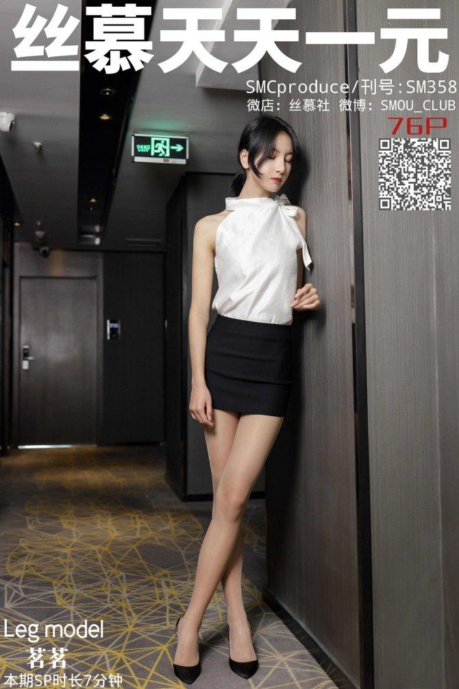 丝慕写真 SM358 茗茗《开门有惊喜》