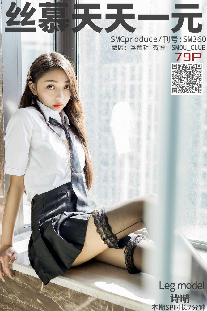 丝慕写真 SM360 诗晴《出逃JK》