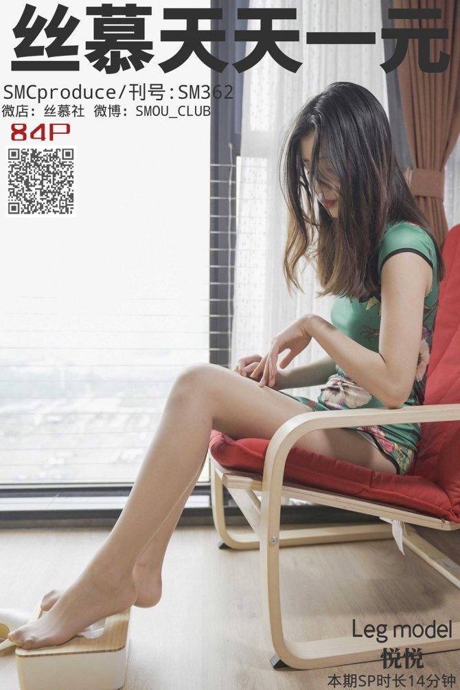 丝慕写真 SM362 悦悦《悦悦-回顾》