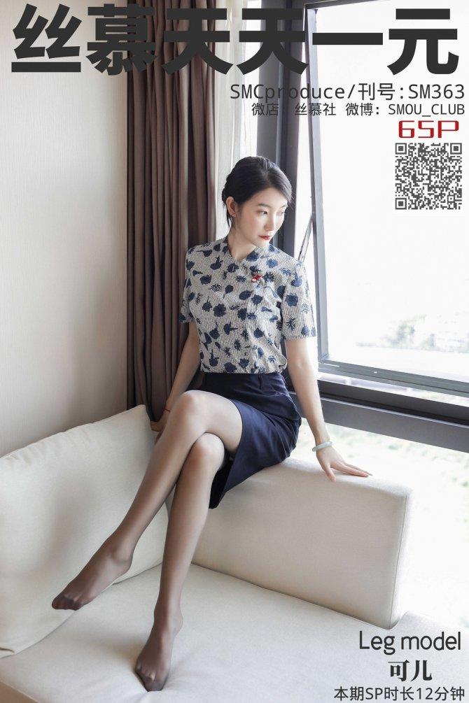 丝慕写真 SM363 可儿《面试空乘》