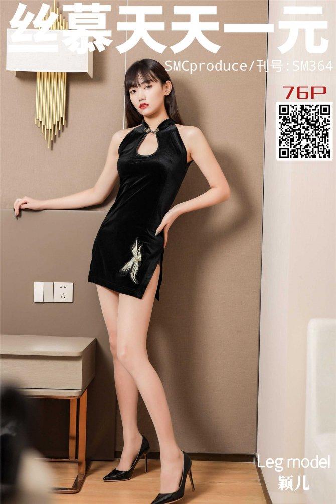 丝慕写真 SM364 颖儿《欲醉丝迷》