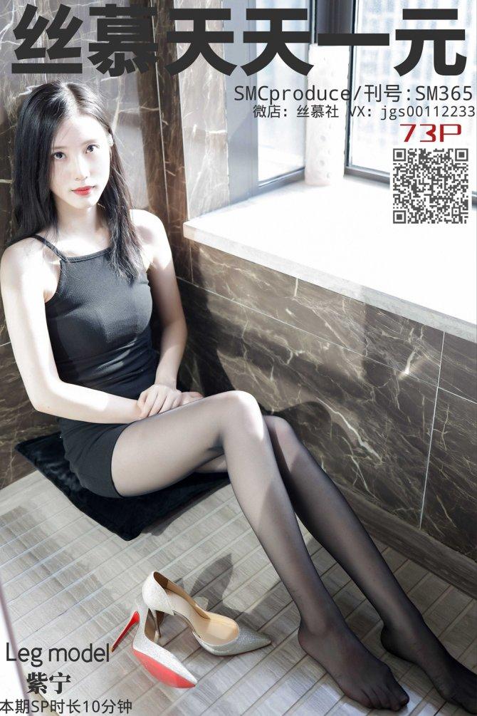 丝慕写真 SM365 紫宁《禁欲黑丝》