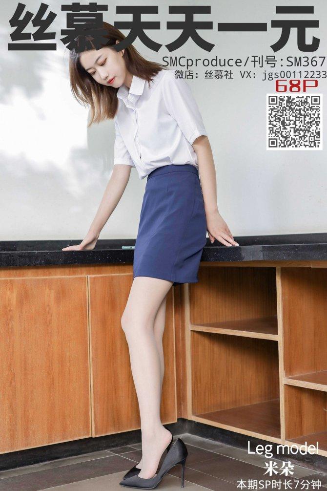 丝慕写真 SM367 米朵《帮老师脱鞋》