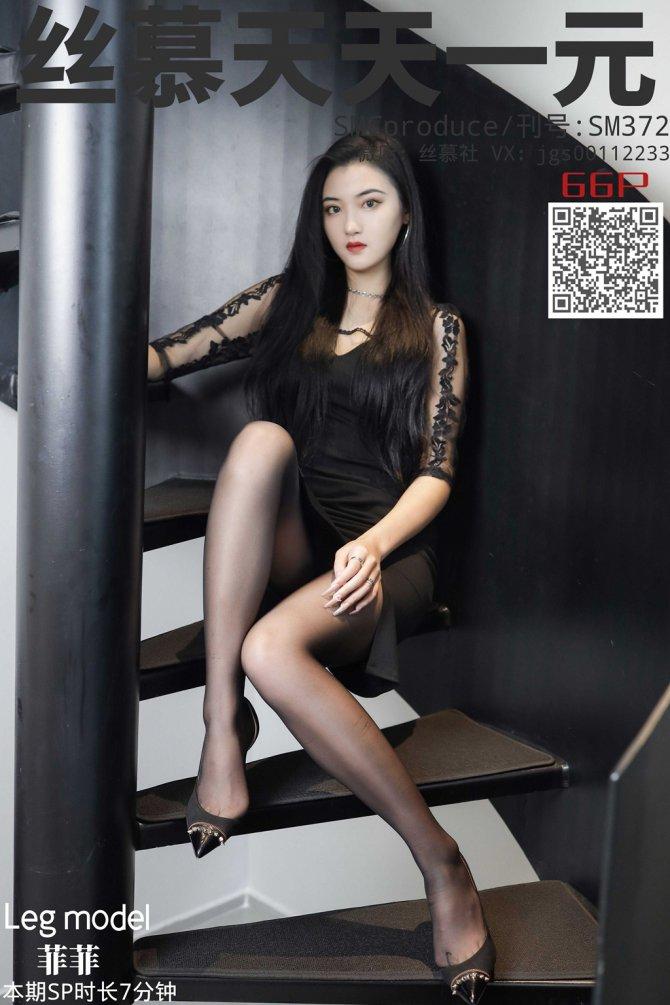 丝慕写真 SM372 菲菲《欲望玫瑰》