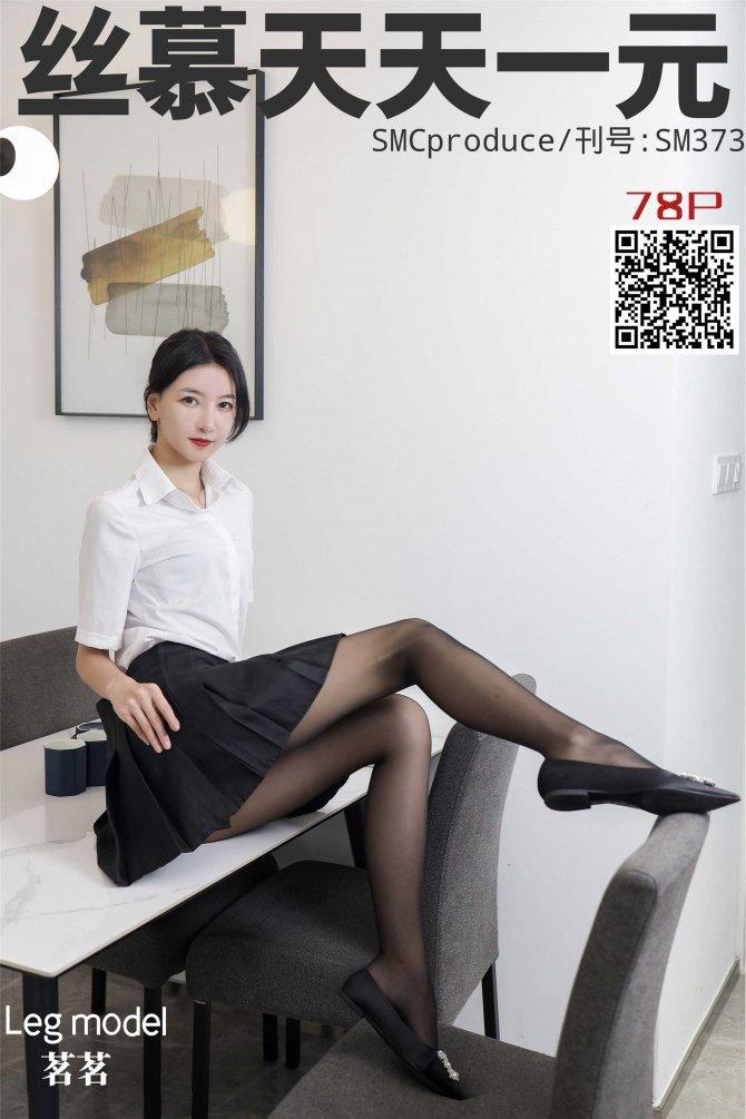 丝慕写真 SM373 茗茗《遇上平底鞋》
