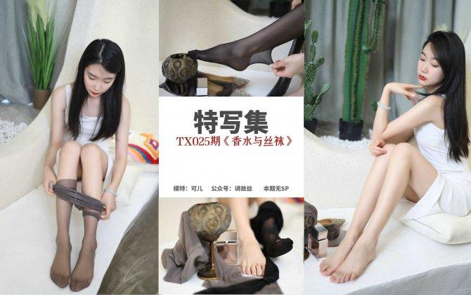 丝慕写真 特写集 TX025《香水与丝袜》