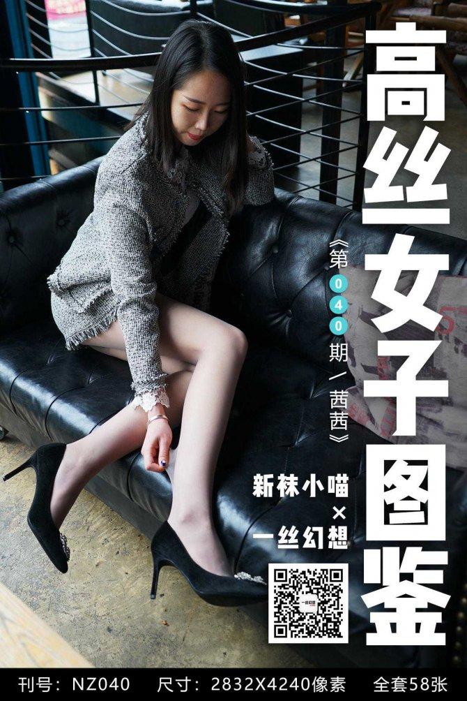 [高丝女子图鉴]袜小喵×一丝幻想 NZ040 茜茜 [59P-67MB]
