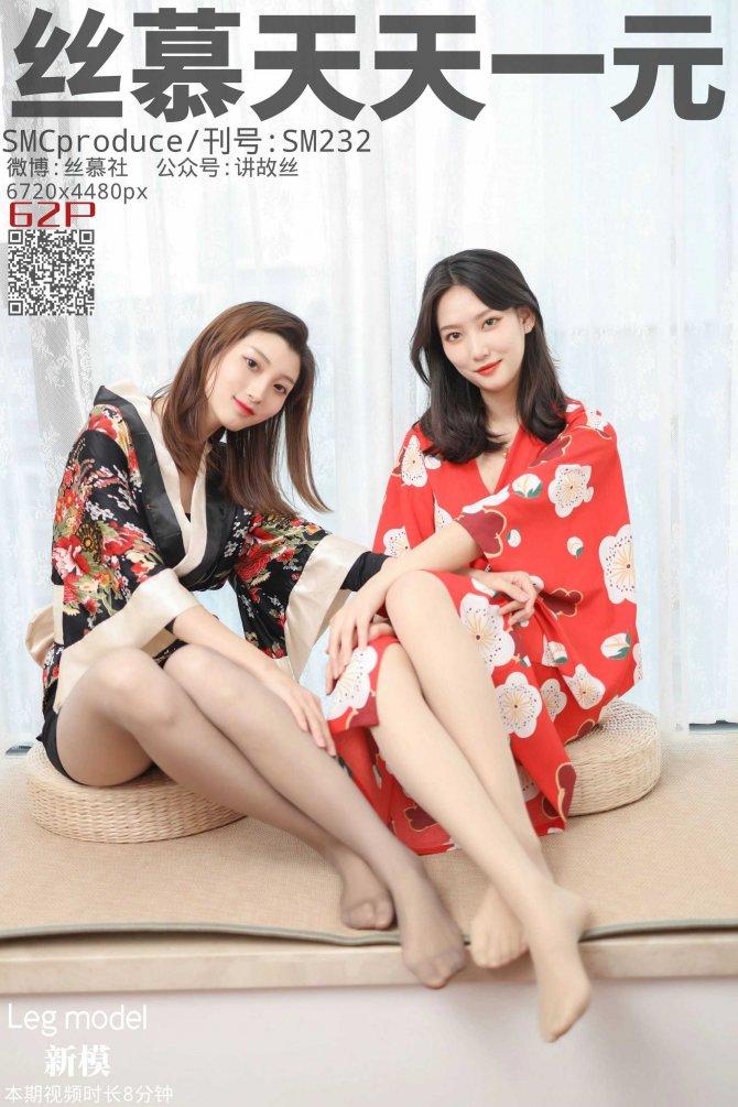 丝慕写真 SM232 新模 – 和服姐妹花[65P]