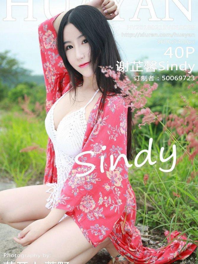 [HuaYan花の颜] 2018.02.11 Vol.055 谢芷馨Sindy [40+1P-235M]