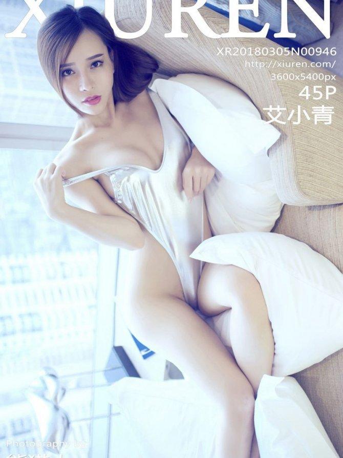 [XiuRen秀人网] 2018.03.05 No.946 艾小青 [45+1P-107M]