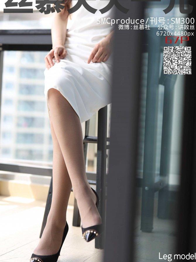丝慕写真 SM300 新模《 新模妹妹来啦》