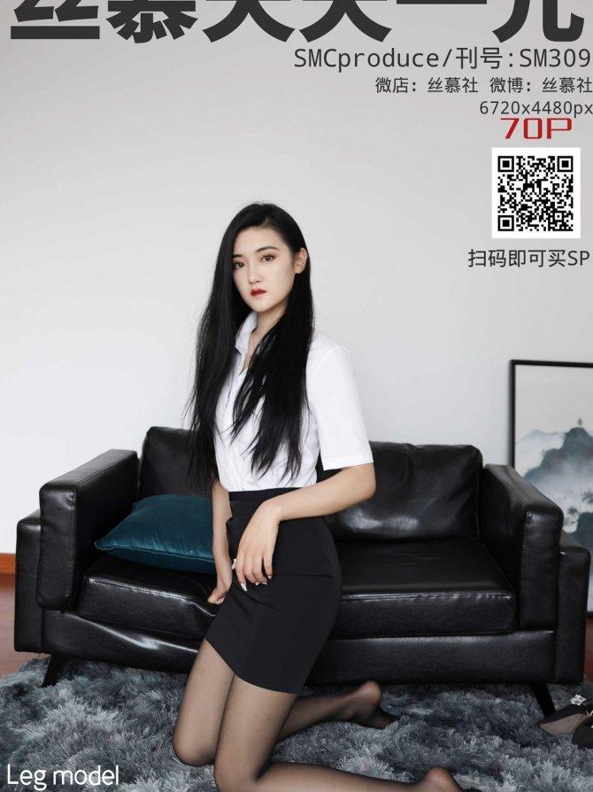 丝慕写真 SM309 菲菲-职场精英