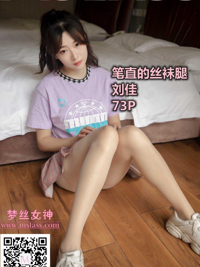 [梦丝女神] NO.059 刘佳 笔直的腿