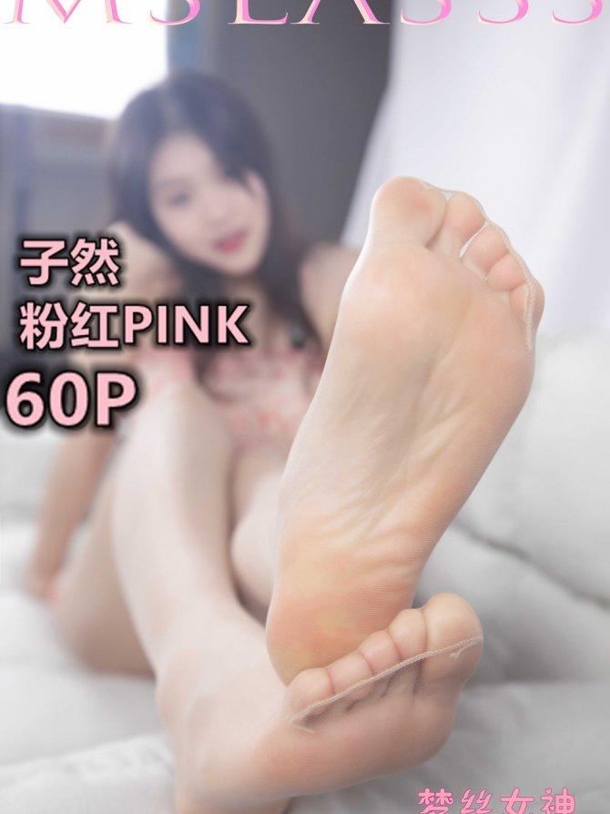 [梦丝女神] NO.091 子然 粉红PINK