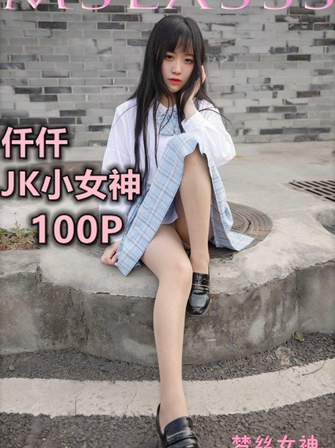 [梦丝女神] NO.103  仟仟 JK小女神
